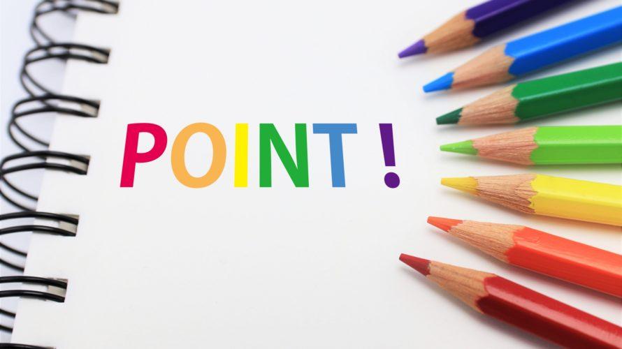 【成功のMP診断】成功するのに大切なことは何になりますか?
