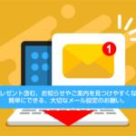 Gmailのメールの振り分け設定